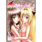 A LOVE-ru ~ Flatchest Lesbians ~