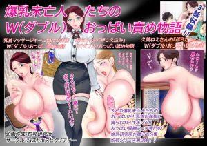 [RE297836] Double Busty Widow Breast Assault