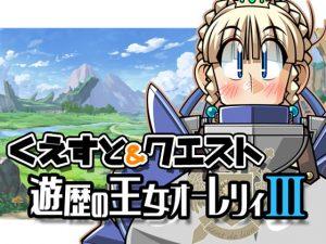 [RE298466] Quest & Quest – Tour Princess Orelei III