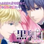 [RE298937] The Black Prince and White Prince ~The Favored Bride~
