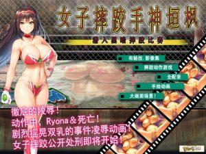 [RE299153] Female Pro-Wrestler Kaede Kamigaki ~Enter the World of Dark Pro Wrestling~ [Chinese Ver.]