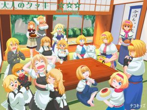 [RE299437] Adult Cookie – Anniversary –