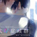 BL Brother Voice Drama ~Izonshou Kougun~