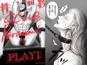 [RE299690] BDSM CLUB PLAY 1