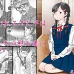 Foster Daughter Kumiko