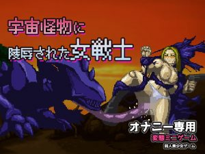[RE287588] Warrioress Raped By a Space Monster ~ Mini-game for Masturbation