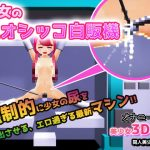 Girl Piss Vending Machine ~3D Bishoujo Game~