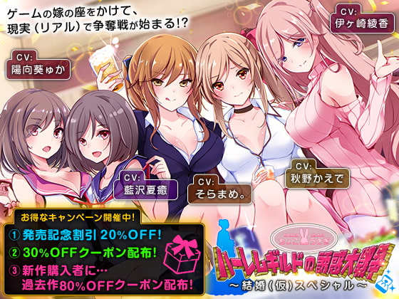 [KU100 / ~6 Hours] Harem Guild's Enticement War ~Wedding (Provisional) Special~ By ChocoUsagi