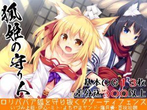 [RE299932] Fox Princess' Protector ~Lolibaba Fox Girl Tower Defense~