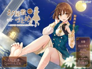 [RE300213] service dans le manoir Vol.13 – Fuuka Minase's Fall Moon Viewing Service