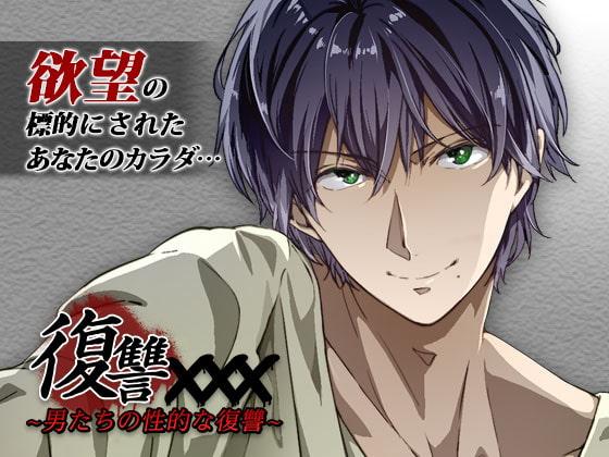 Revenge XXX ~The Men's Sexual Vengeance~ By OtomeDrama