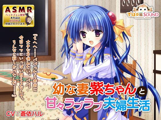Sweet Married Life With Petite Yukari By Debonosu Sound