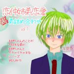 Incestuous Love ~Hidden Little Brother Collection~ Vol.1