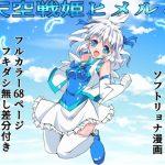 [RE300503] Sky Warrior Princess Himeru 4