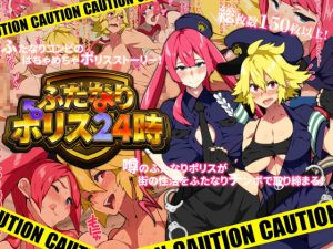 [RE300670] Midnight Futanari Police