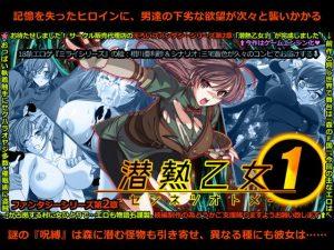 [RE300738] Ryojoku Fantasy Project  2: Sennetsu Otome