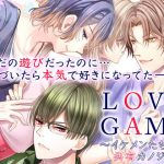 LOVE GAME ~Hot Guys Share a Girl~