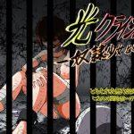 [RE301016] Hikaru Crisis! Side Story – Slave Girl Hikaru