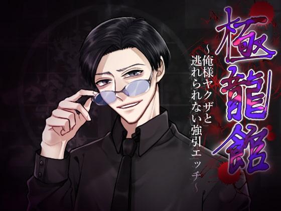 Yakuza Manor ~Inescapable Sex~ By ofutonhamster