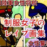 Uniform girls' rape art book