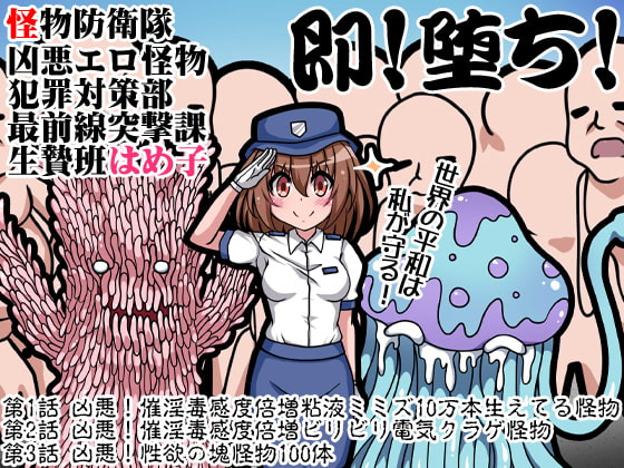 Ero Monster Defense Force - Hameko on the Frontline Against Criminal Creatures By Ketchup AjiNo Mayonnaise