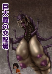 [RE301304] Giant Insect's Breeding Ground