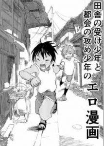 [RE301413] Countryside Uke and City Seme Ero Manga 2