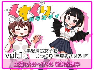 [RE301732] Tickle Variety vol. 1: Awakening the Pure Black-Haired Girl