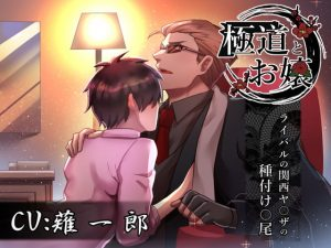 [RE301863] Evil and Innocence ~Mating with a Rival Gangster from Kansai~