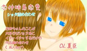 [RE302391] Incestuous Love ~Hidden Little Brother Collection~ Vol.2