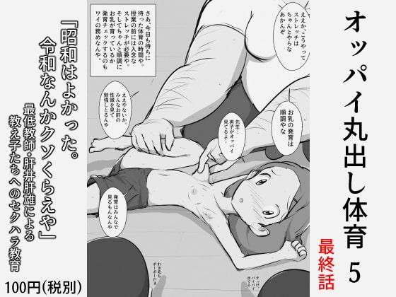 Exposed Breast PE 5 By nekopython