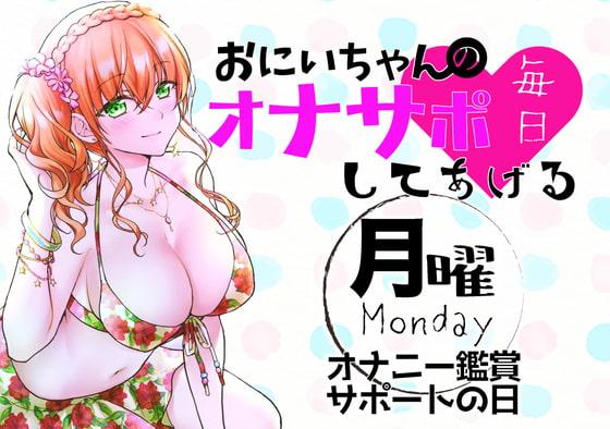 Masturbation sister monday By ABCs