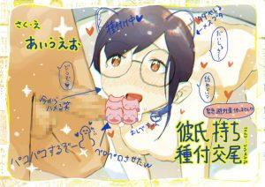 [RE302493] kareshimochi_taneduke_koubi_epsode_02