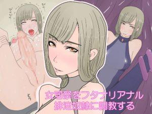 [RE302502] Train a priest to a futanari anal excretion female slave