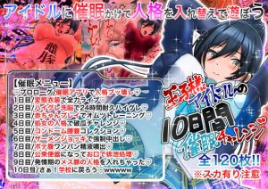 [RE302674] [Personality collapse] Idol's 10-day personality replacement hypnosis challenge