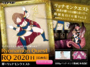 [RE302723] Ryonamon Quest Artbook [RQ2020 H-side] Painting
