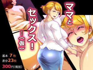 [RE304687] Sex With Mama…!