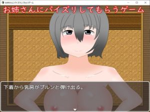 [RE304891] Oneesan Titjob Game