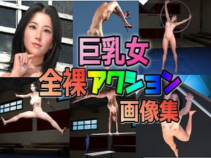 [RE305056] Busty Woman's Naked Action Image Set