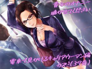 [RE297956] Let Me Listen to Your Masturbation ~Career Woman Kazumi (39)~