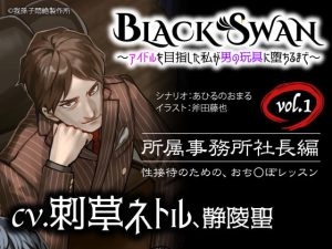 [RE299545] BLACK SWAN