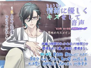 [RE300357] Kissing Practice with 12 ~In His Room for a 6 Hour Kissing Course~
