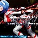 Ultra Heroine SHORT STORY RYONA CG, COOL HEROINE RYONA CG COLLECTION vol.2