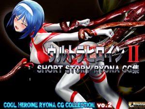 [RE302158] Ultra Heroine SHORT STORY RYONA CG, COOL HEROINE RYONA CG COLLECTION vol.2