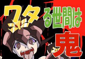 [RE305122] Wataru World is Full of Demons