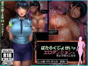 [RE306149] When Working Girls Attempt an Ero-Trap Dungeon (Rookie Cop)
