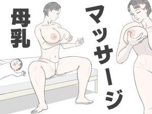 [RE306253] Breast Milk Massage