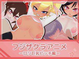 [RE307395] Fujizakura Anime – Busty Loli Slut