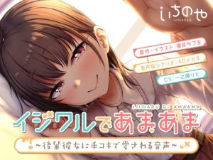 [RE307598] Sweet and Sour ~Loving Handjob from My Younger Girlfriend~ (Audio Ver.) [English Ver.]