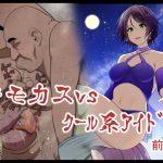 [RE307809] Disgusting Janitor vs Cool Idol Part 1